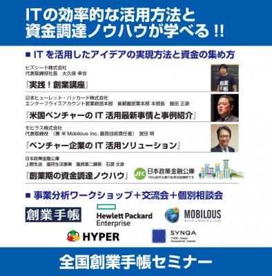 IT活用とスマートな資金調達で起業後のビジネスに大きな加速を!『創業手帳』と日本ヒューレット・パッカード社が主催の起業家向け無料セミナーを東京都・京橋にて開催します!