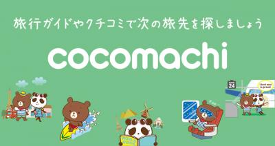 旅行ガイドや口コミ、メッセージ送信のサイト、ココマチ(https://coco-machi.jp)のAndroidアプリがリリース
