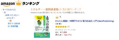 電力自由化を知りたい方必見!RAUL株式会社の江田健二著作の『かんたん解説!! 1時間でわかる電力自由化 入門』がアマゾンベストセラーランキング1位となりました(エネルギー一般関連書籍部門)
