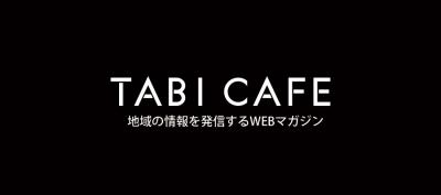 地域の情報を発信するWEBマガジン|TABI CAFEのサービスをリリース ココマチ合同会社