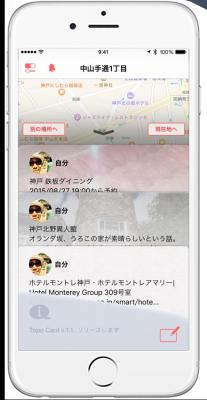 場所がもっと便利になる、位置情報メッセージング・アプリケーション「Topo Card (トポ・カード)」正式リリースのご案内