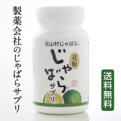 和歌山の飛び地、北山村に自生する幻の柑橘類「じゃばら」を使った、花粉じゃばらサプリを北山村じゃばらセンターの協力で太陽堂製薬がこの春製品化いたします。