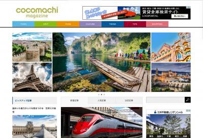 旅行ガイドや都市の紹介、旅のtipsなどを集めたWEBマガジン|ココマチマガジンのサービスをリリース ココマチ合同会社