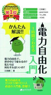 4月からの電力自由化についての解説本 『かんたん解説!! 1時間でわかる電力自由化 入門』が2月26日全国の書店での単行本販売を開始いたしました