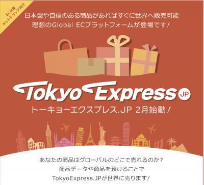 インバウンド・越境EC「トーキョーエクスプレスJP」第1期100社募集開始 あなたの商品は世界のどこでどう売れるのか?TokyoExpressJPトーキョーエクスプレスJP2016年3月28日スタート
