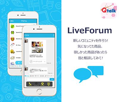 お買い物を楽しく、賢く、便利に!ショッピングメッセンジャーアプリ「Qtalk」の「Live Forum」掲載テーマ数が2000件を突破