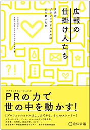 コンカーと井之上パブリックリレーションズ、日本PR協会編の新刊書籍「広報の仕掛け人たち」で『PRドリブン経営』事例を紹介