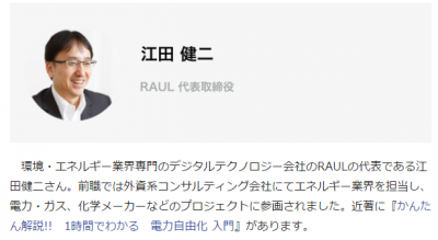 RAUL株式会社の代表取締役の江田健二が2016年3月より経済情報に特化したニュース共有サービスNewsPicksのエネルギー部門のプロピッカーに就任いたしました