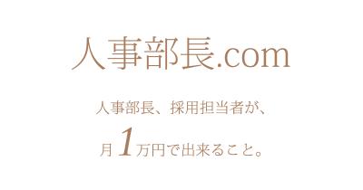 月々1万円で人材採用イベントに何度でもノミネートできる、新卒採用に強い会員制サービス「人事部長.com」をリリース