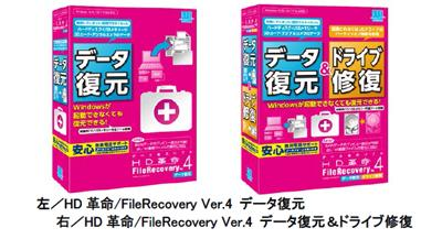 Windowsパソコン用データ復元ソフト「HD革命/FileRecovery Ver.4」3月18日(金)より販売開始