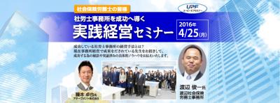 社労士限定「社労士事務所を成功へ導く!実践経営セミナー」開催決定!