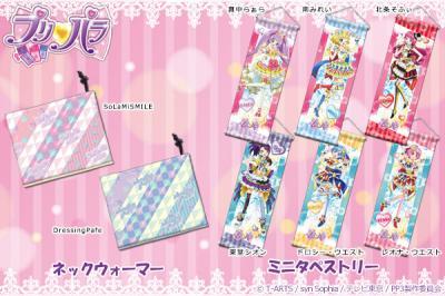 大人気アニメ「プリパラ」より新作グッズが発売決定。3月26日に開催されるAnimeJapanでお披露目!