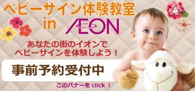 「ベビーサイン体験教室」全国41都道府県、104店のイオングループ商業施設で開催!