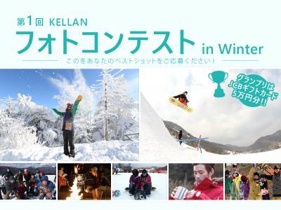 この冬のベストショットをテーマにしたフォトコンテストが4月14日より開始。1位は5万円分のギフトカード!『第1回 KELLAN フォトコンテスト in Winter』