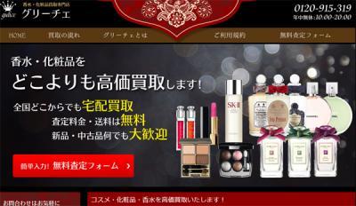 化粧品・香水・コスメ買取専門店を活かした正確な査定で高価買取!中古品も高価買取の「グリーチェ」がサイトリニューアル~より使いやすく安心して利用できるサイトに~