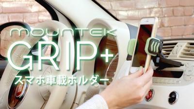 株式会社フクプランニングは、 新商品 Mountek GRIP+をクラウドファンディングサイト「Makuake(マクアケ)」にて、2016年4月6日(水)より日本発売に向け先行販売を開始します。