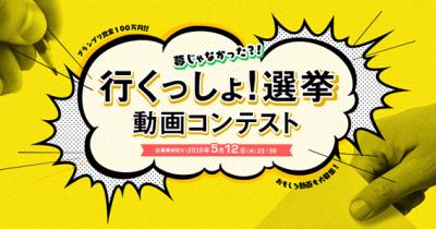 賞金総額200万円!!『行くっしょ!選挙』動画コンテスト 作品募集中!