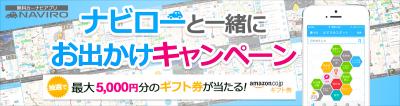 スマートフォン向け無料カーナビアプリ『ナビロー』、最大5,000円分のAmazonギフト券が当たるキャンペーンの実施