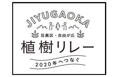 みんなでつなぐ2020年東京 目黒区・自由が丘植樹リレー 元オリンピック日本代表選手の参加が決定!元プロ野球選手の川崎憲次郎さんもランナーで登場!5月3日(火/祝日)開催