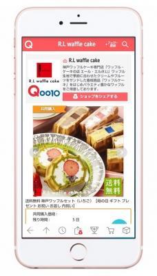 インターネット総合ショッピングモール「Qoo10」に、1991年に誕生した神戸の「ワッフル・ケーキの店 R.L(エール・エル)」が出店