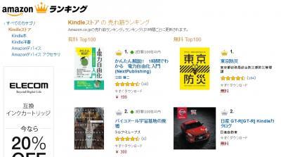 4月からの電力自由化についてわかりやすく解説した【かんたん解説!! 1時間でわかる 電力自由化 入門:江田健二著】が、Amazonの電子書籍販売にて総合1位になりました