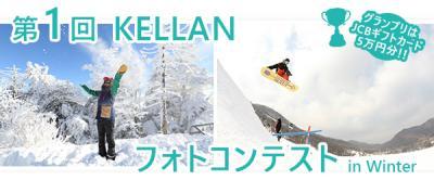 グランプリにはJCBギフトカード5万円分!この冬のベストショットをテーマにした『第1回 KELLAN フォトコンテスト in Winter』投票開始!エントリーもまだまだ受付中