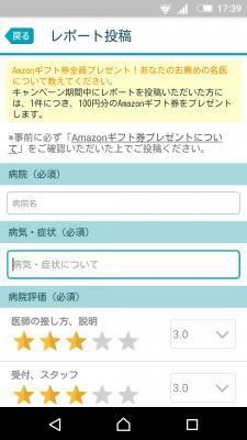 失敗しない病院選び-No.1病院検索アプリClic(クリック) Amazonギフト券プレゼントキャンペーン開始!