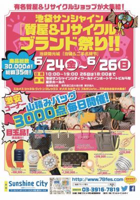 質屋&リサイクル・ブランド祭り! 東京都内最大規模のブランド激安販売イベント開催!  全国の有名質屋とリサイクルショップがタッグを組み、池袋・サンシャインシティに大集合!