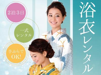 ~手ぶらで浴衣に着替えてお出掛け♪~ アトリエはるか『夏の特別メニュー☆浴衣レンタルサービス開始!』 http://www.haruka.co.jp