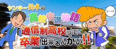 ヤンキー鈴木の物語。通信制高校って卒業できるんかい!サイトリリース
