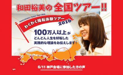 キラーストレスさえも陽転しちゃえ!和田裕美のネガティブという才能が生み出した思考グセを伝える、「わくわく陽転体験ツアー2016」に行こう!