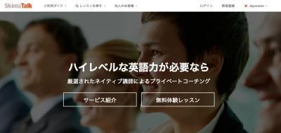 国内最大級のネイティブオンライン英会話「スキマトーク」、 2カ月先まで予約できる新プランをリリース。月額8,500円~。