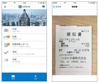 コンカー、日本CFO協会、日本文書情報マネジメント協会、新経済連盟 スマホでの経費精算を可能にする電子帳簿保存法規制緩和に歓迎声明を発表
