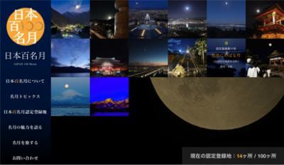 日本の美しい名月を観光資源に。『日本百名月』公式WEBサイトを開設! 百名月認定を推進し、日本の名月スポットが続々と登場します。