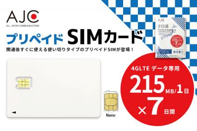 待望の新プラン!215MB/1DAY×7日間 オリジナルブランド「全日通プリペイドSIMカード」を販売開始!