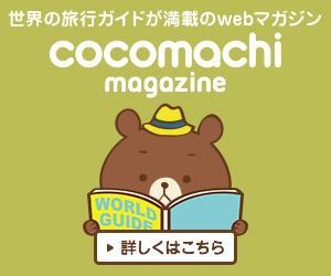 旅行ガイドや都市の紹介、旅のtipsなどを集めたWEBマガジン|ココマチマガジンのwebサイトをマルチデバイス対応のレスポンシブデザイン化にリニューアル