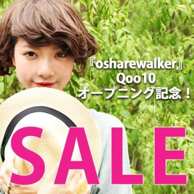 この夏、話題のファッションアイテムをお得にゲット!オシャレウォーカーがQoo10に出店 ~オープニング記念セール(7/22~8/5)開催中~