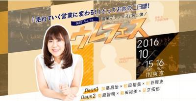 """""""世界No.2営業女子""""として著名な和田裕美が、 13年間の想いをもって挑む営業の意識革命!! 売らないから売れていく「ウレフェス2016」を開催"""