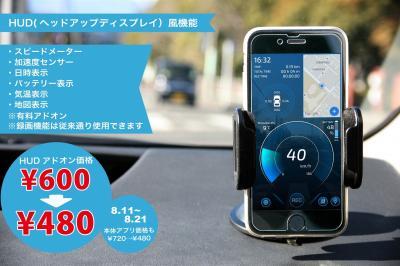 高性能・高画質ドライブレコーダーアプリ「マルチドライブレコーダ2」サマーセール実施 アプリ本体・ヘッドアップディスプレイアドオン、それぞれ期間限定割引
