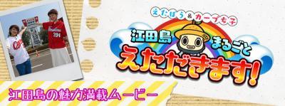 江田島プロモーション動画『「えたぼう&カープ女子」 江田島まるごとえただきます(夏)』の公開について