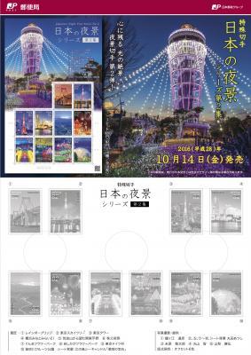 夜景評論家・丸々もとお監修 特殊切手「日本の夜景シリーズ 第2集」が全国の郵便局で発売になりました!