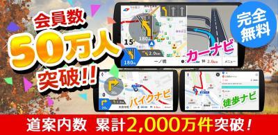 スマートフォン向け無料ナビゲーションアプリ『NAVIRO』、「会員数50万人」「道案内数2,000万件」を突破