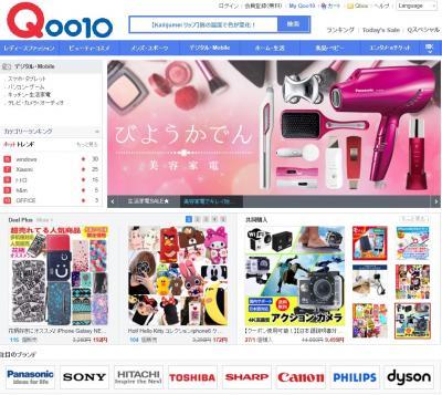 日本最安値に挑戦!家電ショップムツワがQoo10に出店