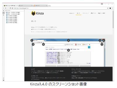 ユーザの声で進化を続けるWin/Mac向け国産ウェブブラウザ ホワイトハッカーの指摘でセキュリティがより強固に!最新版「Kinza 3.4.0」本日より公開 https://www.kinza.jp