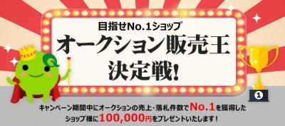 目指せNO.1ショップ!Qoo10「オークション販売王 決定戦!」(10/1~10/31)キャンペーン開催中