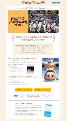 アクティブママの情報サイト「BELLE MAMMA」の親子仮装撮影ブースが 日本最大級ハロウィンイベントに登場! ― 10/29「カワサキ ハロウィン 2016」 に―