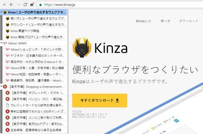 ユーザーの声で進化を続けるWin/Mac向け国産ウェブブラウザ タブ縦置き時のツリー表示に対応「Kinza 3.5.0」 本日より公開 https://www.kinza.jp