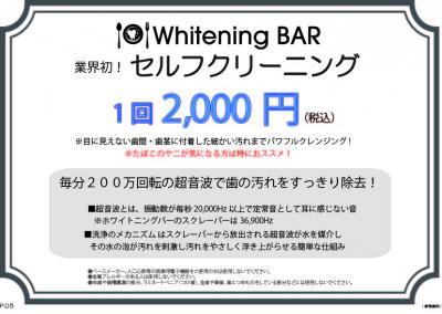 業界初のセルフクリーニングを開始  歯のホワイトニング専門店 Whitening BAR(ホワイトニングバー)
