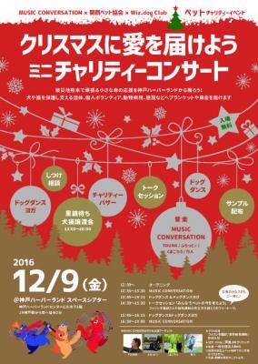 クリスマスに「熊本」に愛を届けよう! ペット・ミニチャリティーイベント