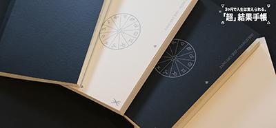 「頭が良い人はなぜ、方眼ノートを使うのか?」の著者・高橋政史監修による「超」結果手帳、発売開始。